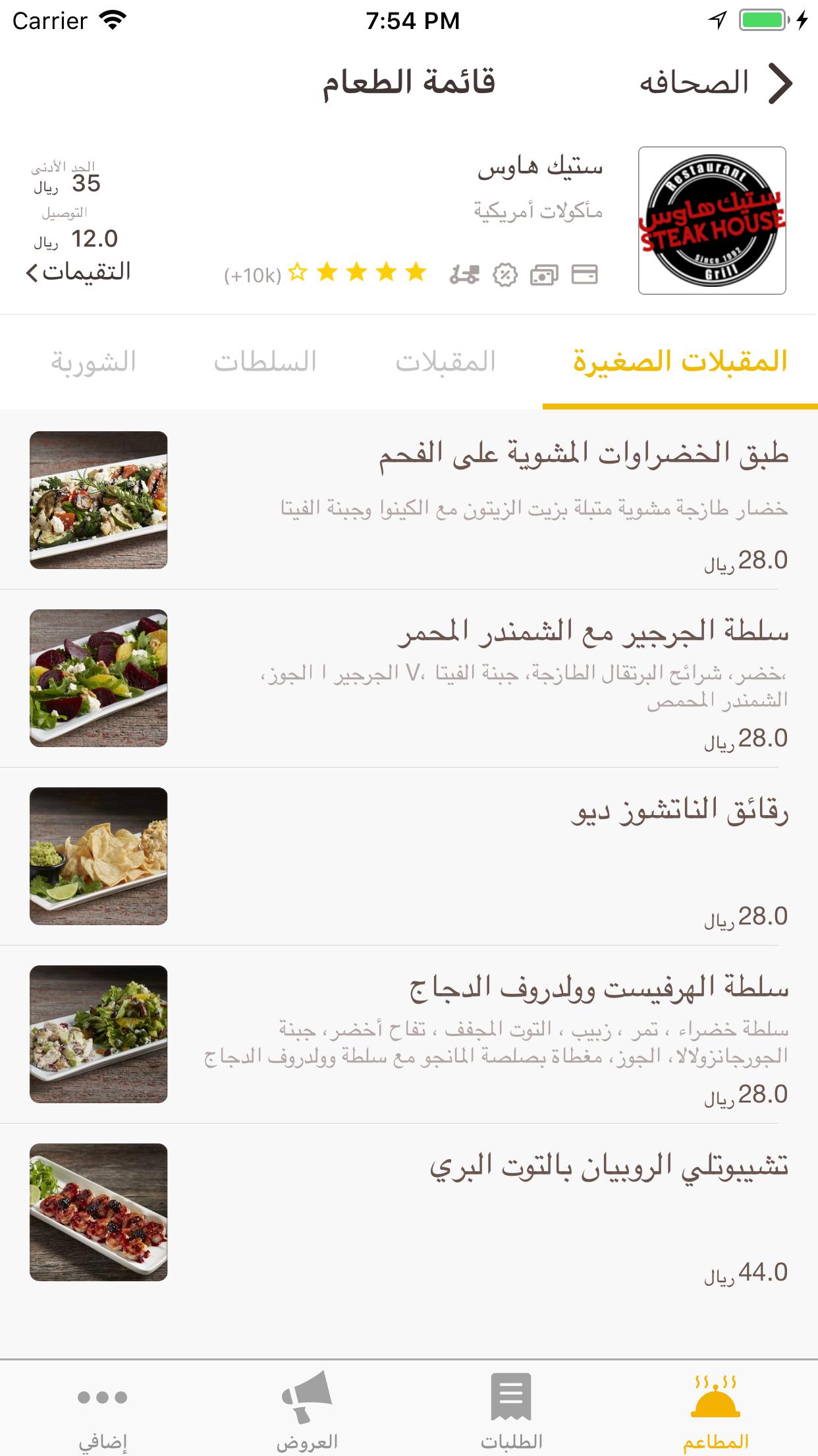 HungerStation Screenshot