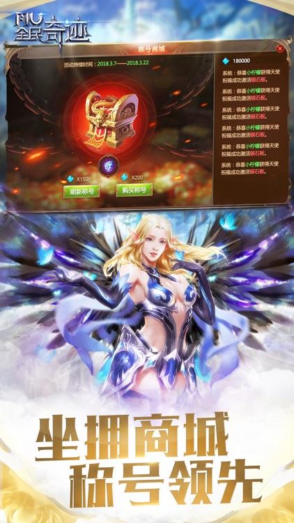 全民奇迹MU screenshot-4