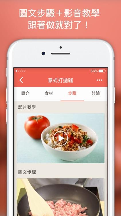 愛料理 screenshot-2