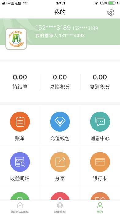 海邦商城 app image