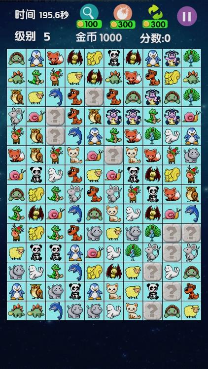 连连看单机版-经典宠物小游戏 screenshot-4