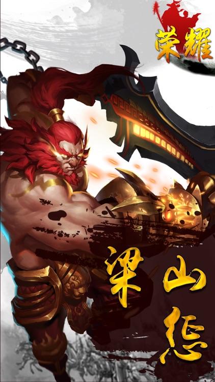 荣耀水浒-全民水浒传英雄卡牌手游