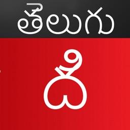 Telugu Calendar - Panchang