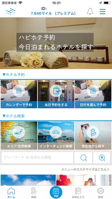 ラブホテル・ラブホ検索&予約ハッピーホテル ScreenShot0
