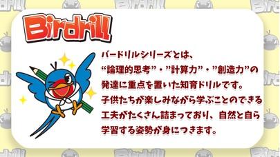 子ども・幼児向け知育ゲーム バードリル Birdrill ~おりがみずけい~スクリーンショット5