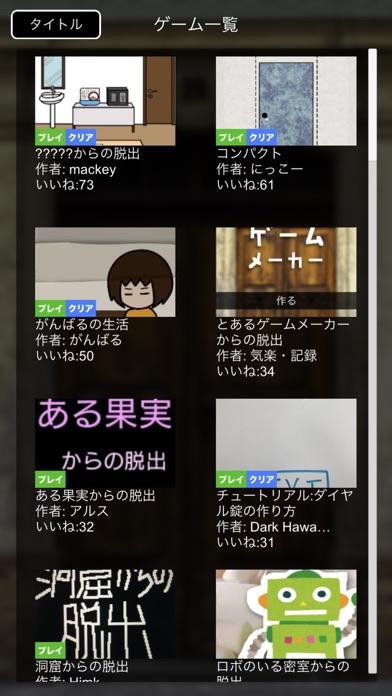 脱出ゲームメーカー紹介画像3