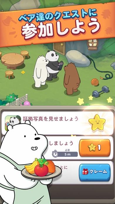 ぼくらベアベアーズMatch3 Repairs screenshot1