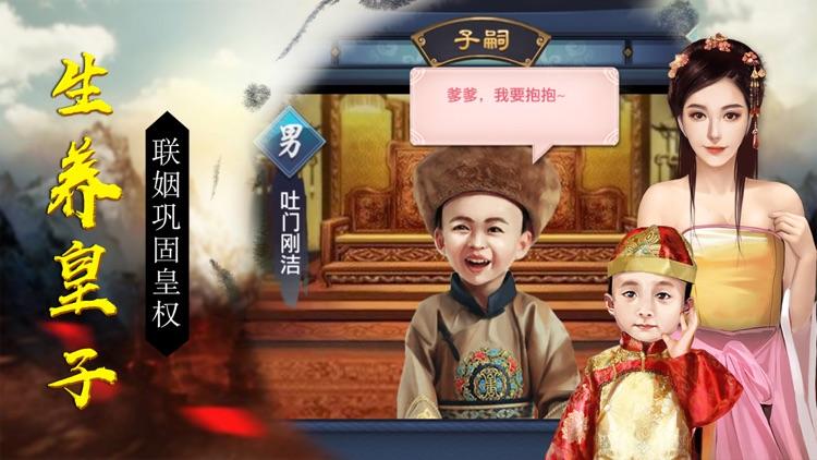 奉天承运 - 帝王养成类手游 screenshot-3