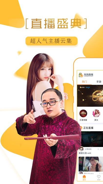 龙珠直播-中超亚冠官方直播 screenshot-0