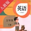 双语点读机-PEP人教版小学英语五年级下册