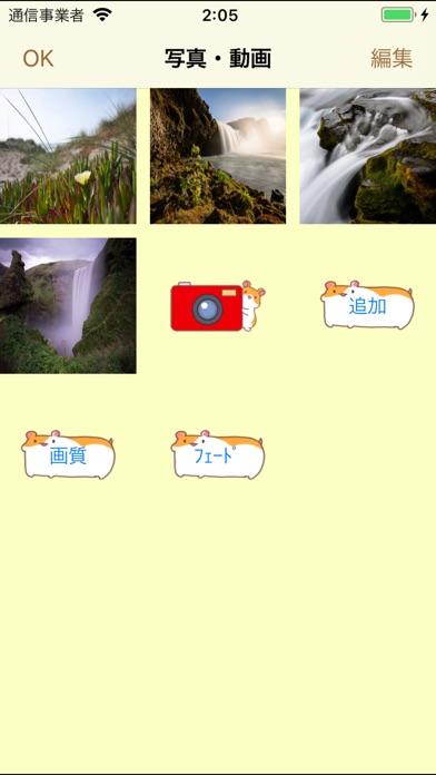 動画はむぅ 時間制限なしで動画編集スクリーンショット5