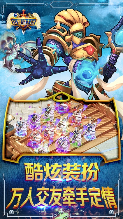 风暴骑士团:二次元英雄卡牌冒险游戏 screenshot-4