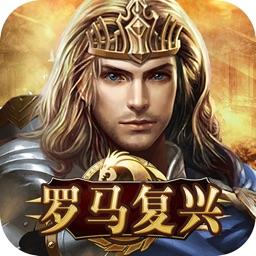 罗马复兴 - 帝国时代:帝王纷争即时战争策略游戏