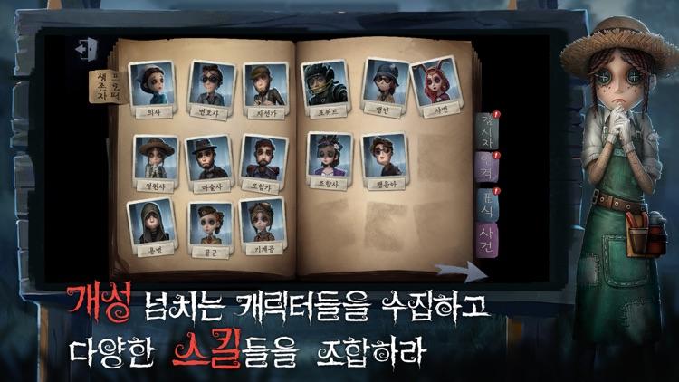 제5인격 screenshot-4