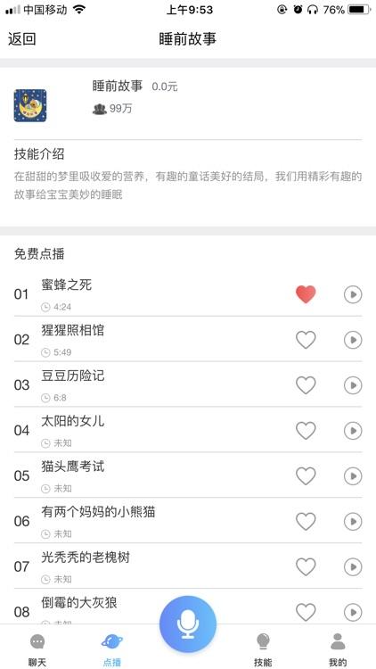 汇雪智能 screenshot-5