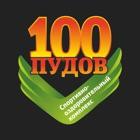 """Спорткомплекc """"100 ПУДОВ"""" icon"""