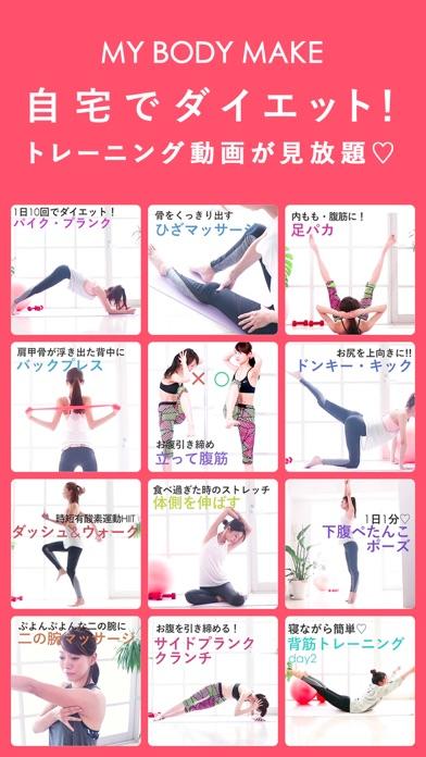 自宅でトレーニング! MY BODY MAKEのおすすめ画像1