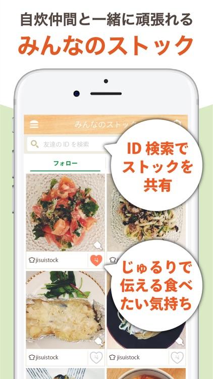 自炊ストック - 料理レシピを手軽に記録、簡単シェア! screenshot-4