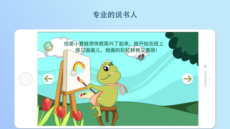 Froggie's Dance Storybook screenshot-1