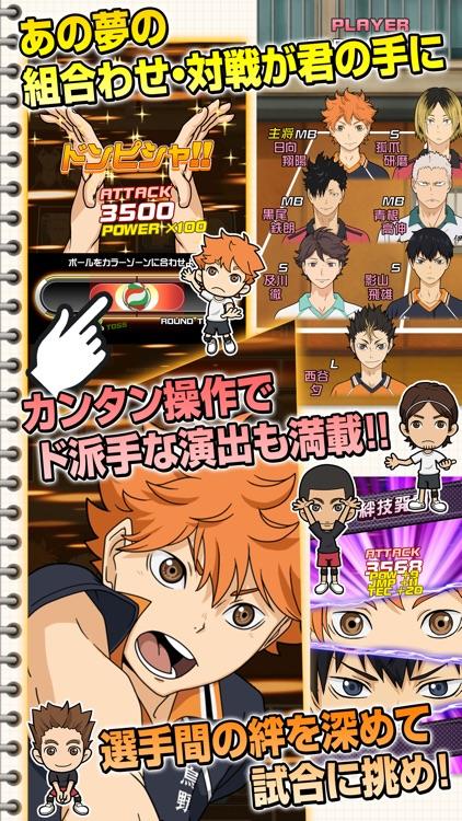 ハイキュー!!ドンピシャマッチ!! screenshot-3
