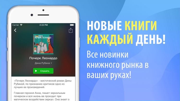 Слушай аудиокниги приложение скачать программа пацанки скачать