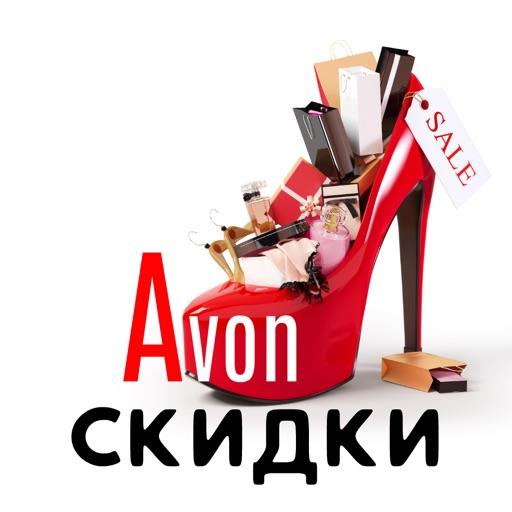 Avon Скидки