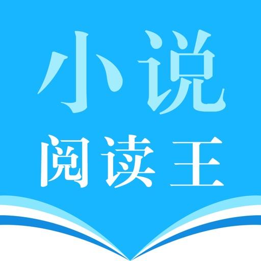 小说阅读王-书城小说阅读追书神器
