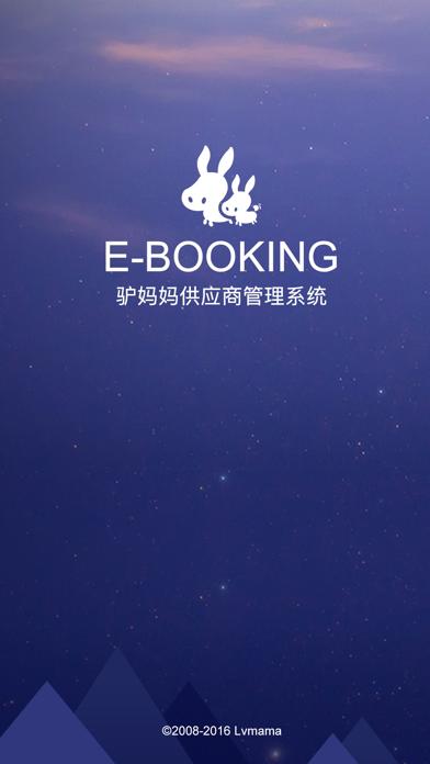 驴妈妈E-Booking