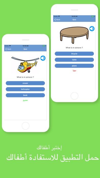 تعلم الإنجليزية للأطفال بالصوت screenshot 5