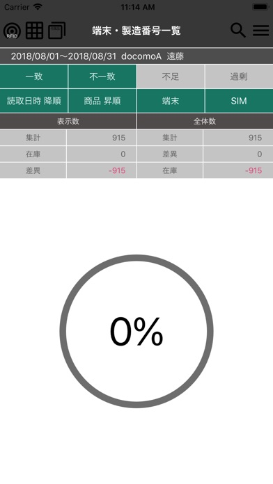 Image of TM RFID棚卸 for iPhone