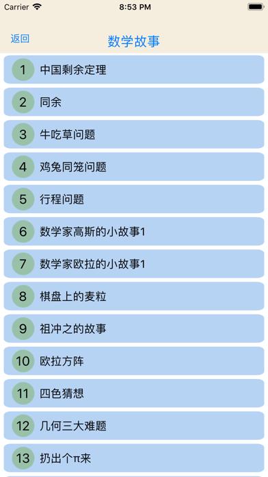 小学数学 - 四年级例题习题集 screenshot 10