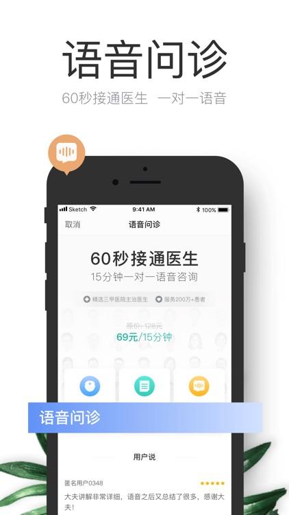 丁香医生-医生在线问诊医疗健康咨询 screenshot-3