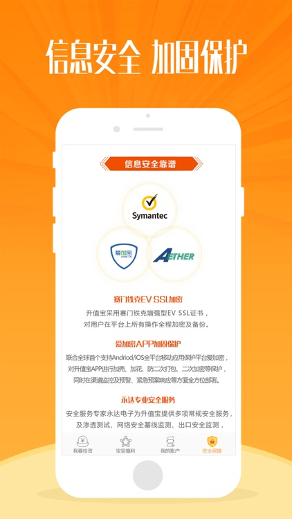 升值宝-安全可靠的掌上理财平台 screenshot-3