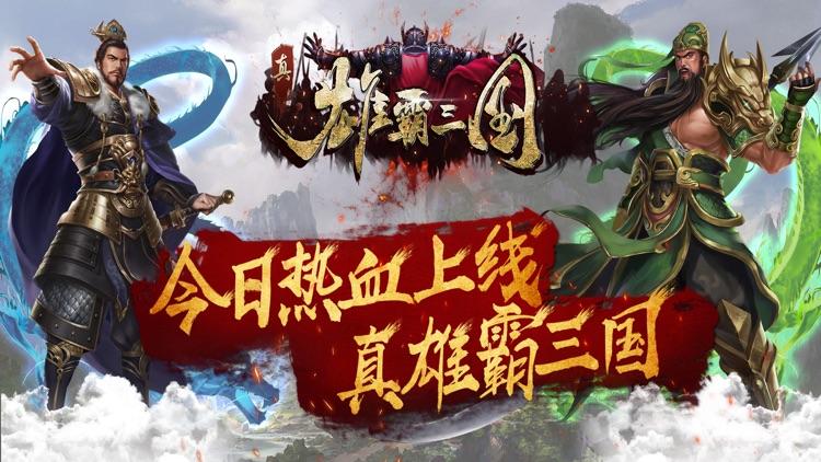 真雄霸三国-经典三国动作策略游戏 screenshot-0