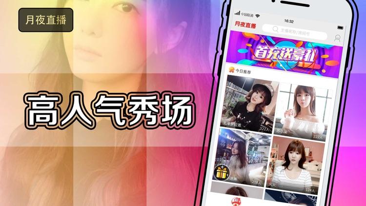 月夜直播-视频直播秀场 screenshot-4