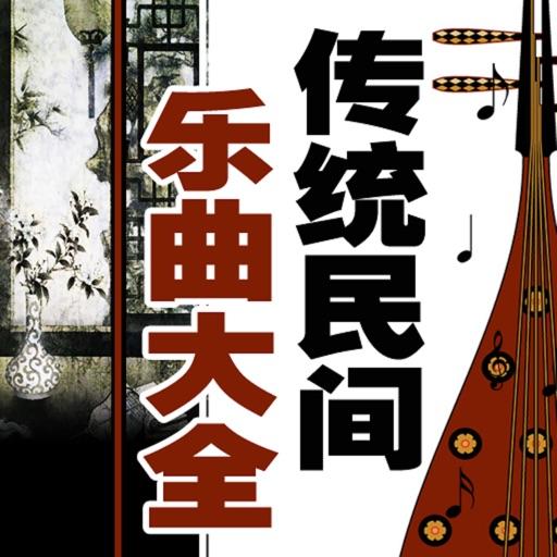 (audio) traditional folk music daqo
