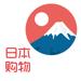 日本购物-日本正品海淘代购专家
