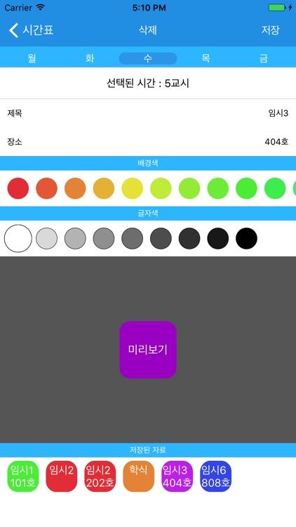 심플 시간표 Widget Lite screenshot-4
