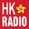 香港電台收音機 - HK Radios