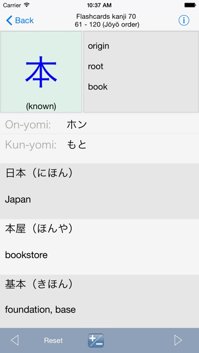 Asahi Kanji (English) screenshot1