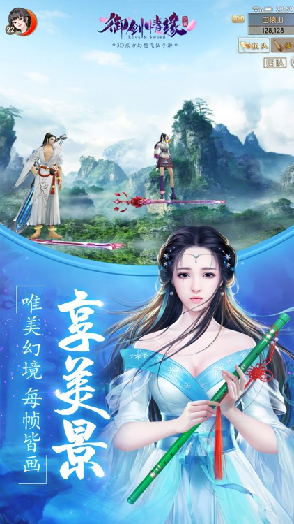御剑情缘-剑胆弦歌 鸣皇降临 screenshot-3