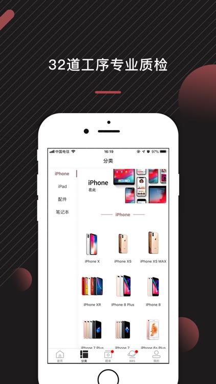 来回科技-正品二手手机交易平台
