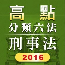 高點分類六法刑事法及其相關法規2016年版本