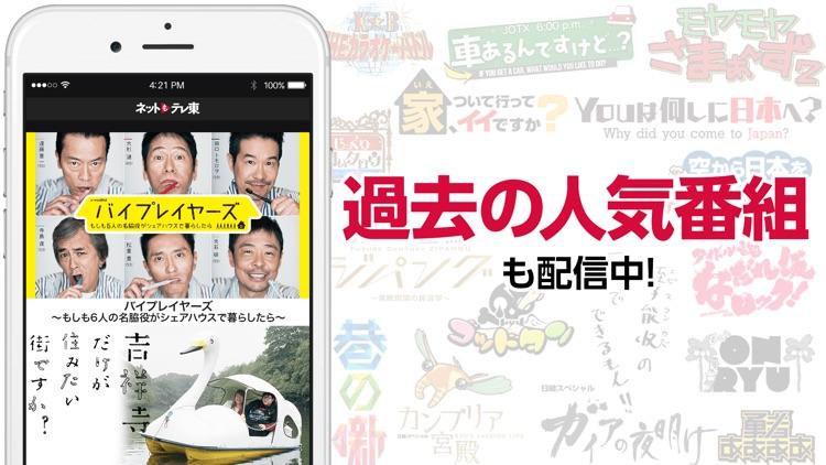 テレ東動画 by ネットもテレ東 screenshot-5