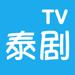 182.泰剧TV-天府泰剧网