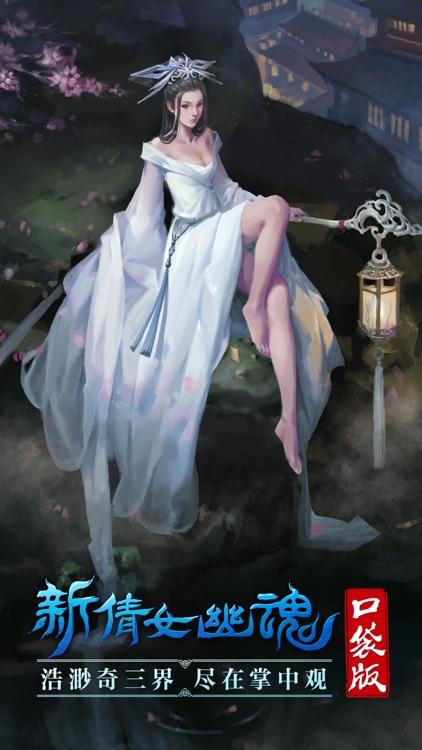 《新倩女幽魂》口袋版