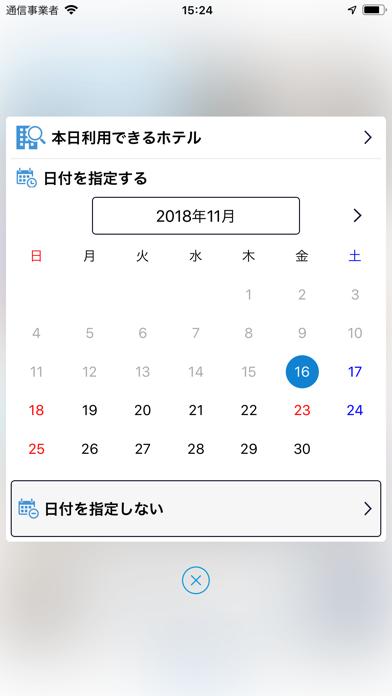 ラブホテル・ラブホ検索&予約ハッピーホテル ScreenShot4