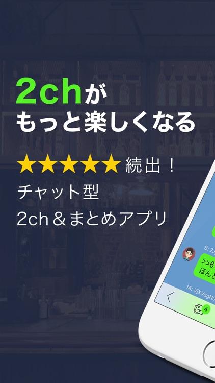 Face2ch Pro - チャット型2chまとめアプリ (完全版) screenshot-0