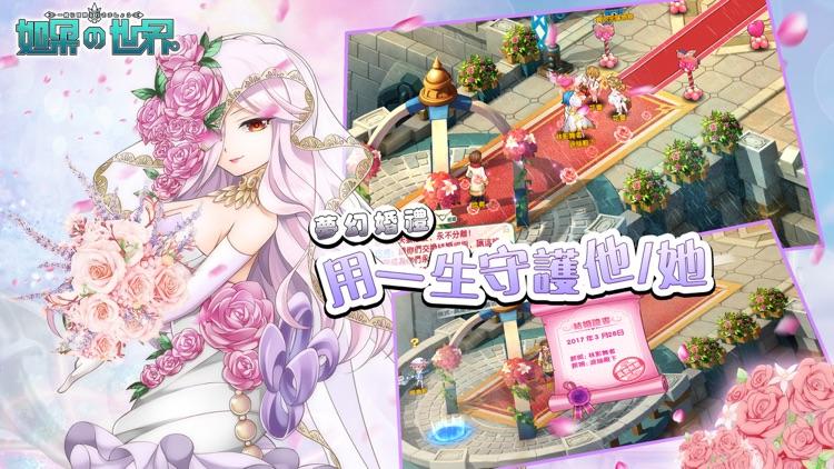 如果的世界-浪漫夢の屋 screenshot-4