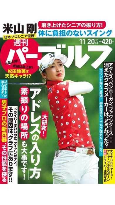 Weekly Pargolf(週刊パーゴルフ) ScreenShot0